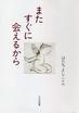 Matasuguniaerukara.jpg